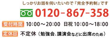 電話番号 0120867358